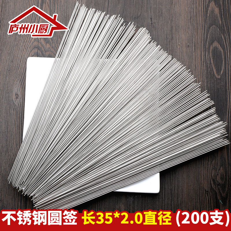 不锈钢圆签35cm*2.0 200支烧烤签子羊肉串烤串肉串铁签子用具工具