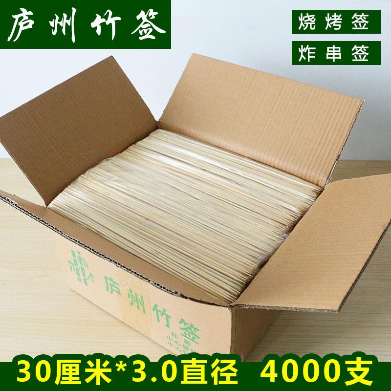 Барбекю бамбук знак оптовая торговля 30cm*3.0mm 4000 филиал / коробка овец мясо строка жарить строка бамбук знак барбекю инструмент знак сын