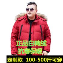 冬季羽绒服男士加肥加大码9XL潮胖子保暖厚肥佬特大号防寒服500斤