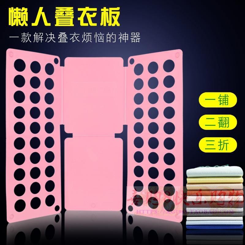 Приспособления для складывания одежды Артикул 564348302346