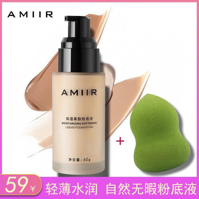 本品のAMllRエミールのファンデーションの保湿は暇を遮ります小麦色の長い間美しい顔の明るい白の女性のファンデーションの裸の化粧を持ちます。