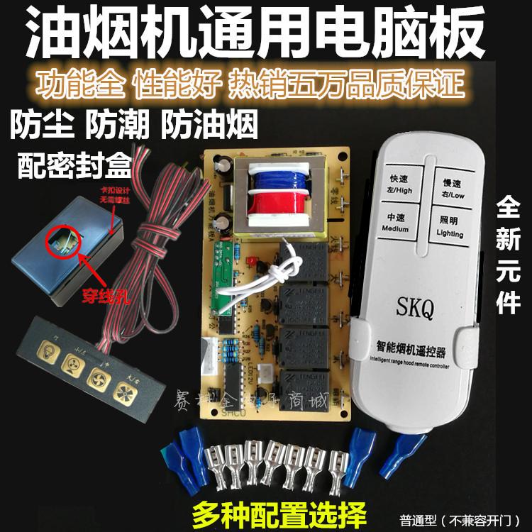 全新抽油烟机控制板兼容各种品牌电路板电脑板控制板万能板维修板