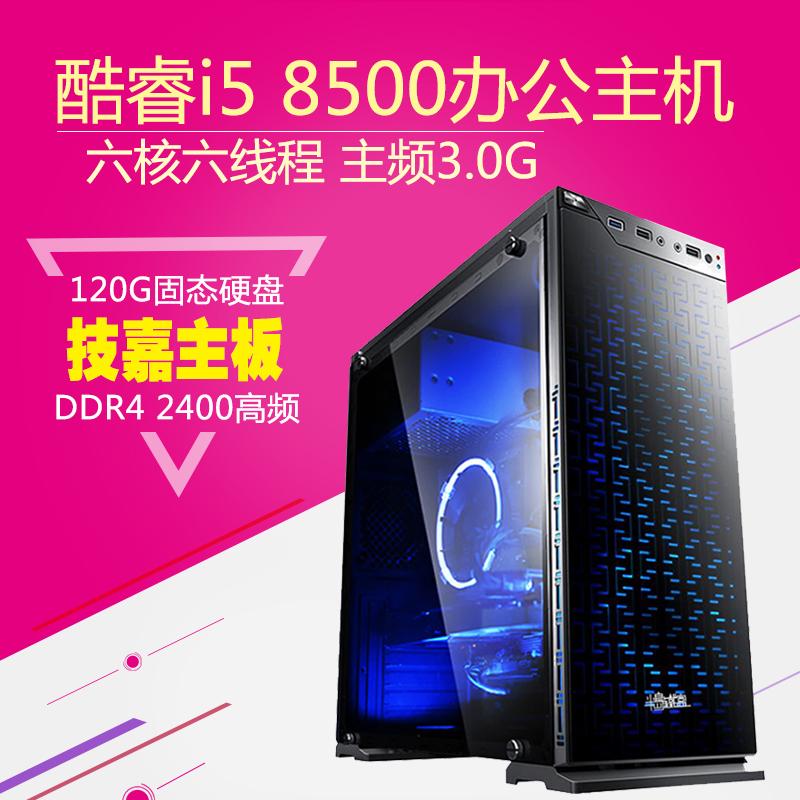 八代I5 8400升8500主机办公台式电脑DIY家用游戏组装机整机全套