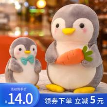小企鹅公仔毛绒玩具超萌女孩女生小号布娃娃安抚陪睡儿童玩偶礼物