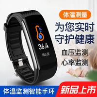 优摩C6T测温度智能手环多功能测体温心率血压血氧运动计步器发热检测手表小米华为苹果通用睡眠健康防水腕表