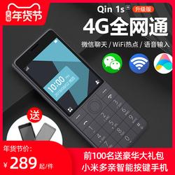 官方小米多亲Qin1s+ ai手机2小爱同学直板按键可上微信4g移动联通电信版老人手机智能老年手机小学生备用手机