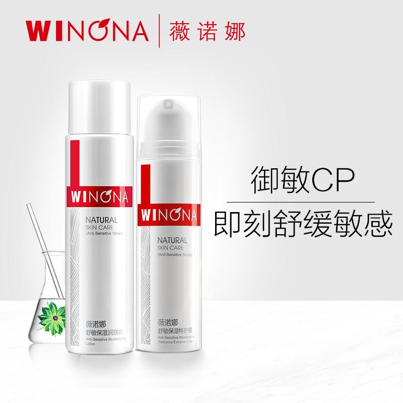 自播专享薇诺娜舒敏保湿特护霜 敏感肌专用护肤面霜修护皮肤屏障