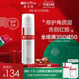 薇诺娜舒敏保湿修红霜50g 改善泛红修护角质层 敏感肌乳液 红血丝图片