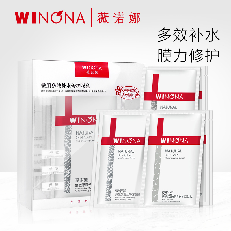 抢薇诺娜敏肌多效补水修护膜盒改善泛红舒缓敏感干痒刺痛