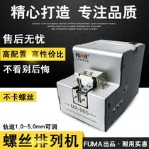台湾FUMA全自动螺丝机MA905螺丝排列机送料机可调轨道螺丝供给机