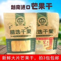越南特产真美味精选干果芒果干200g装大片 办公室休闲零食3包包邮