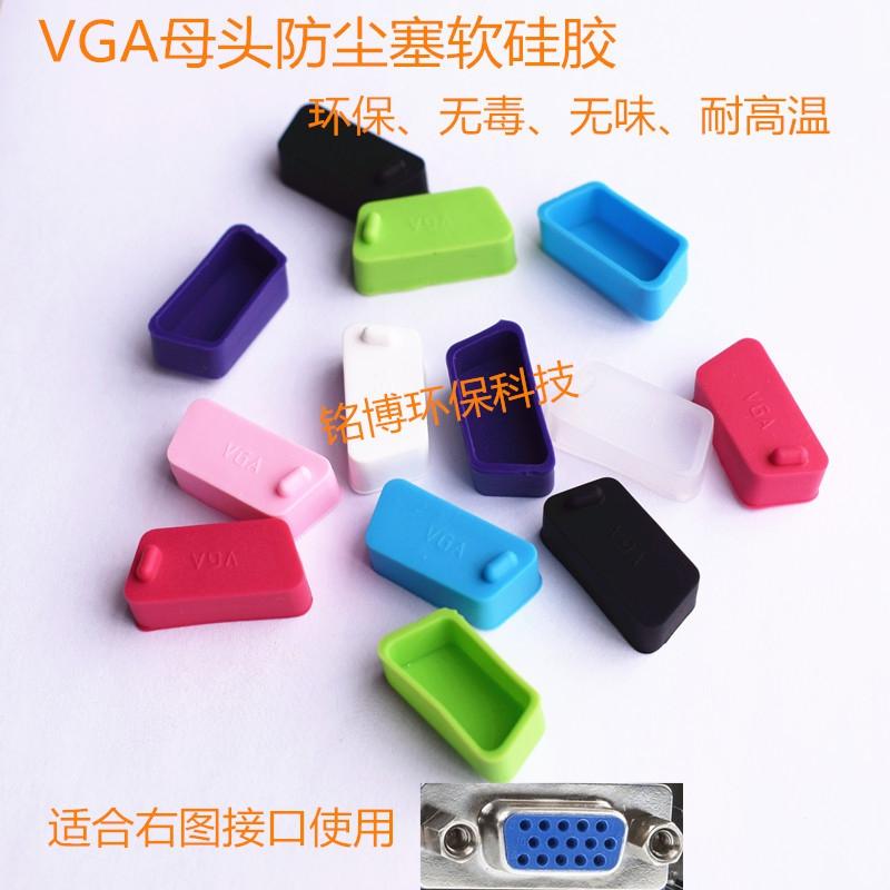 笔记本VGA显卡接口防尘塞 保护 防尘盖 台式电脑电视通用HDB15母