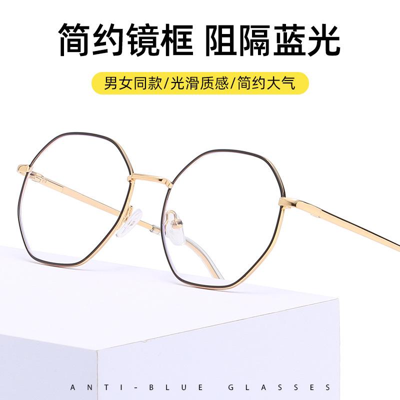 【淘金币抵30%】防蓝光时尚平光防辐射眼镜手机电脑护目眼镜眼睛