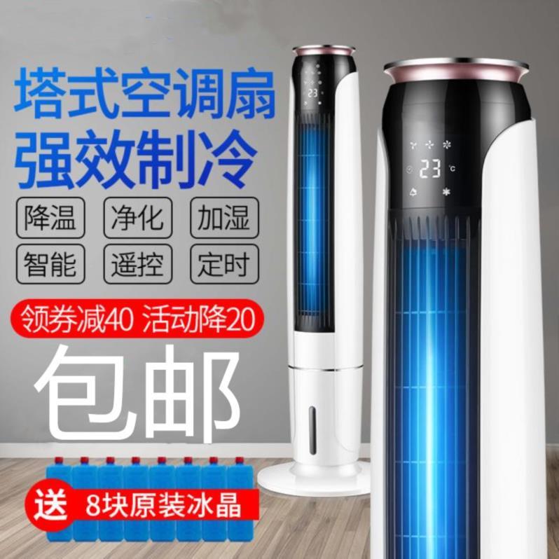 10月31日最新优惠制冷风扇空调超强风单冷扇叶移动降温扇立式不加侧吸式抽风式用品