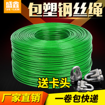 包郵綠鋼絲繩包塑葡萄架遮陽網搭大棚牽引百香果獼猴桃細軟晾衣繩