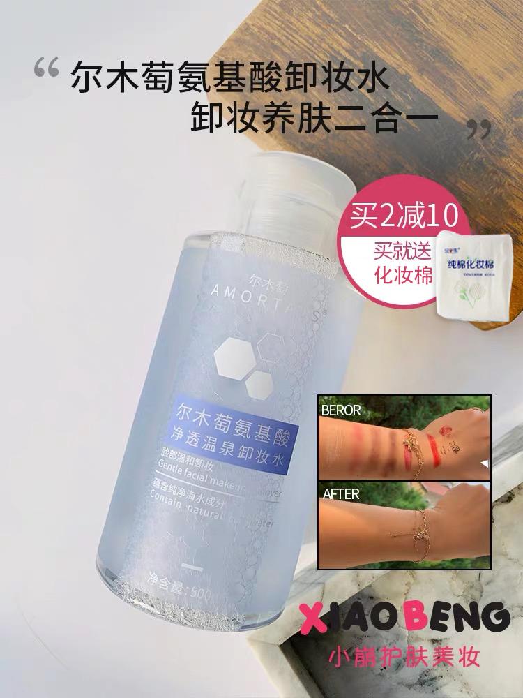 五折促销买就送化妆棉!尔木萄500ml卸妆水