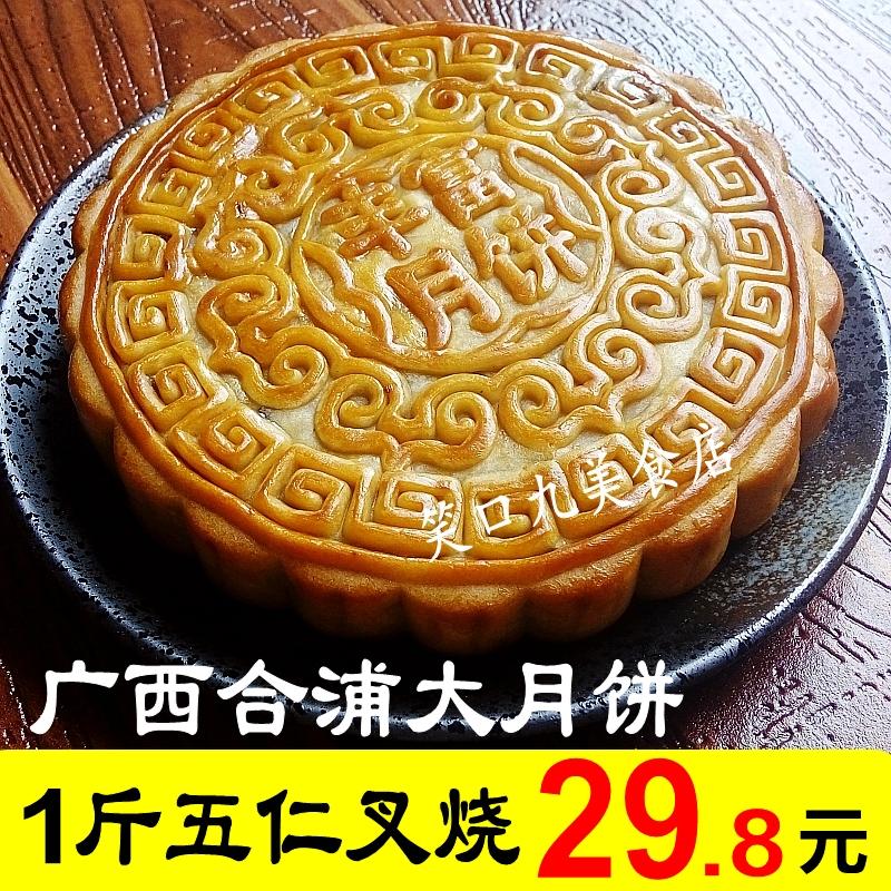 广西合浦五仁叉烧广式中秋大月饼11月28日最新优惠