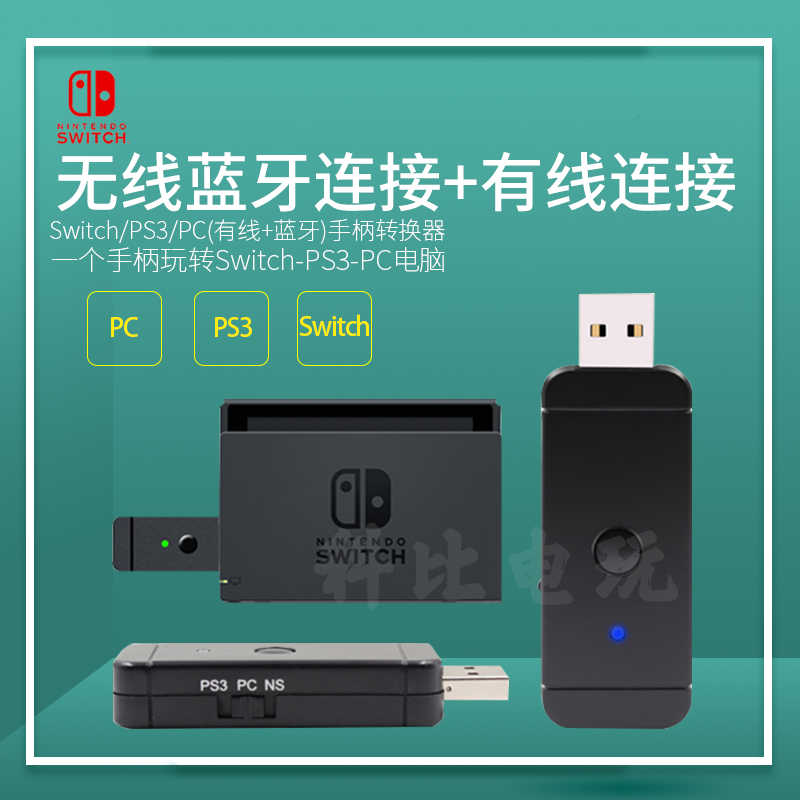 (用1元券)JYS 任天堂Sswitch ns 手柄转换器PS3/PS4 xbox one