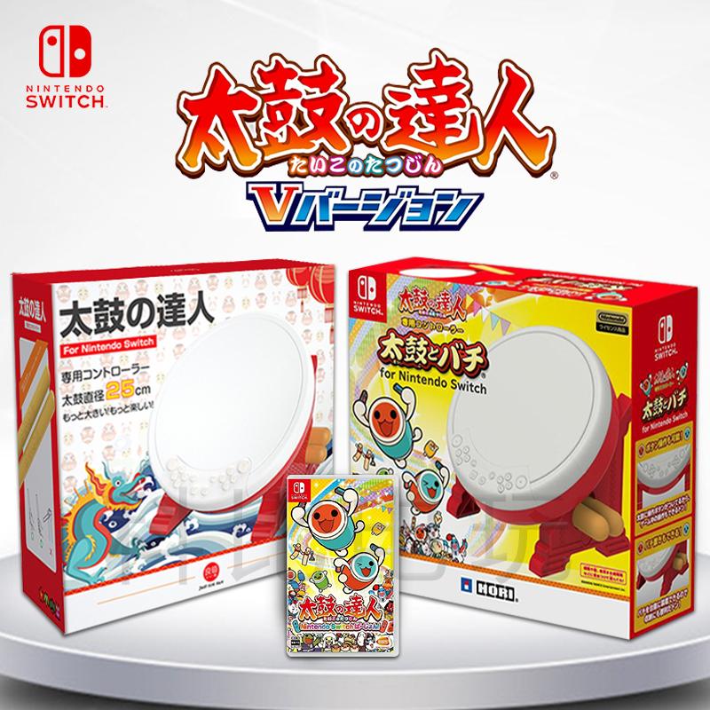 任天堂Switch游戏NS太鼓达人hori原装  中文外设鼓鼓锤鼓棒 专用