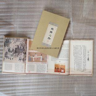 重庆外事宣传礼物赠送外宾外国人礼品丝绸之路真丝邮票珍藏册