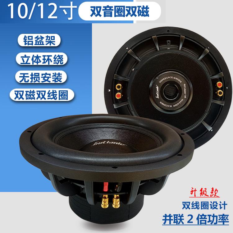 德国鼓手汽车音响改装10寸低音喇叭12寸无源低音炮双音圈重低音