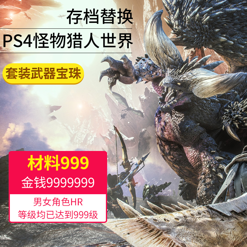 PS4 Monster Hunter world archive emperor Tyrone has released all materials 999 rare12