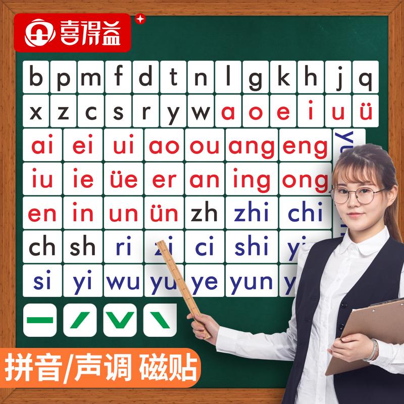 语文磁性汉语拼音卡片带声调小学带磁一年级学前儿童用拼音贴全套老师教具发音字母表贴墙冰箱贴幼儿园磁力贴