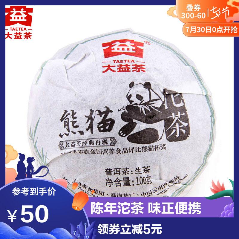 云南大益普洱茶 2012年201批熊猫沱茶100克生茶 勐海茶厂茶叶