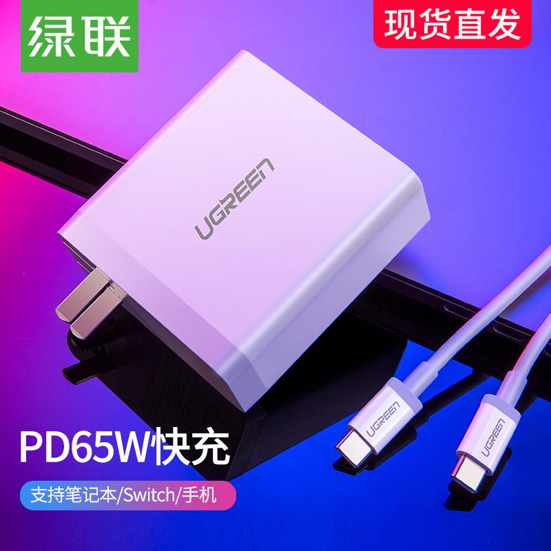 11-29新券绿联pd充电器头苹果华为小米ipad /