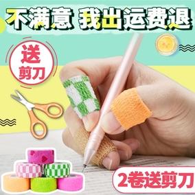 学生写字护指弹性运动自粘绑带绷带