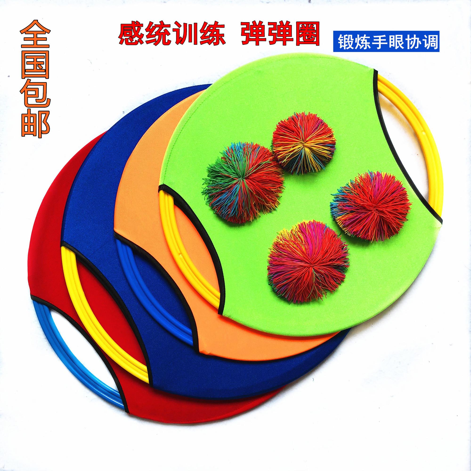 幼稚園の屋外のスポーツゲームはライカの弾の輪の弾力性のボールのおもちゃは訓練して投げてスポーツゲームをキャッチします。