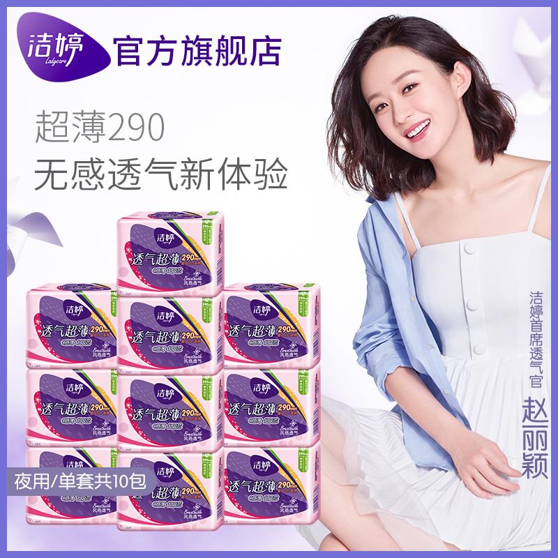 洁婷超薄透气日用卫生棉姨妈巾混合装正品包邮促销卫生巾(非品牌)