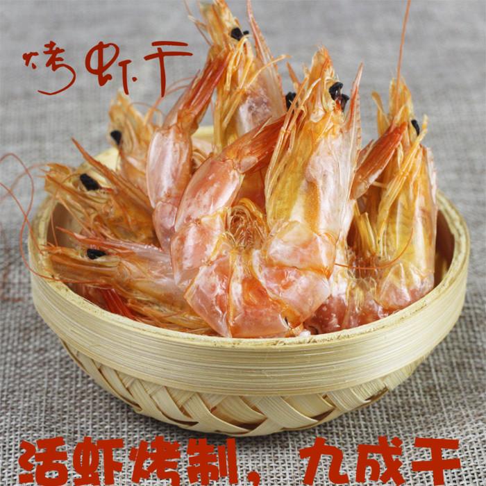 舟山特产海鲜零食小吃干货脆壳即食烤虾干250g淡干对虾干包邮