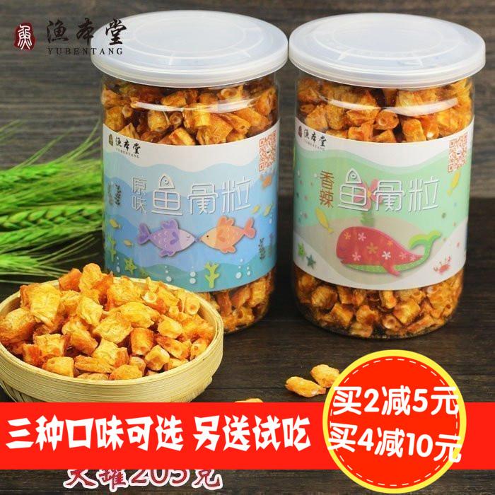【买二减5】舟山特产香酥脆鱼骨头零食干货205g罐装鱼骨粒即食