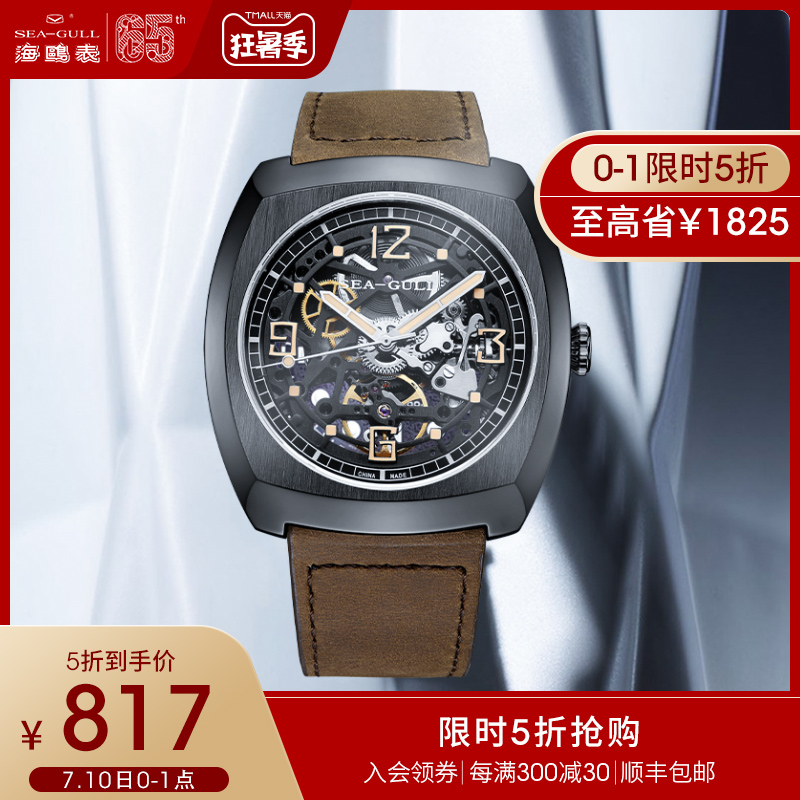 Seagull watch men's fashion hollow new barrel belt automatic mechanical watch - edge series