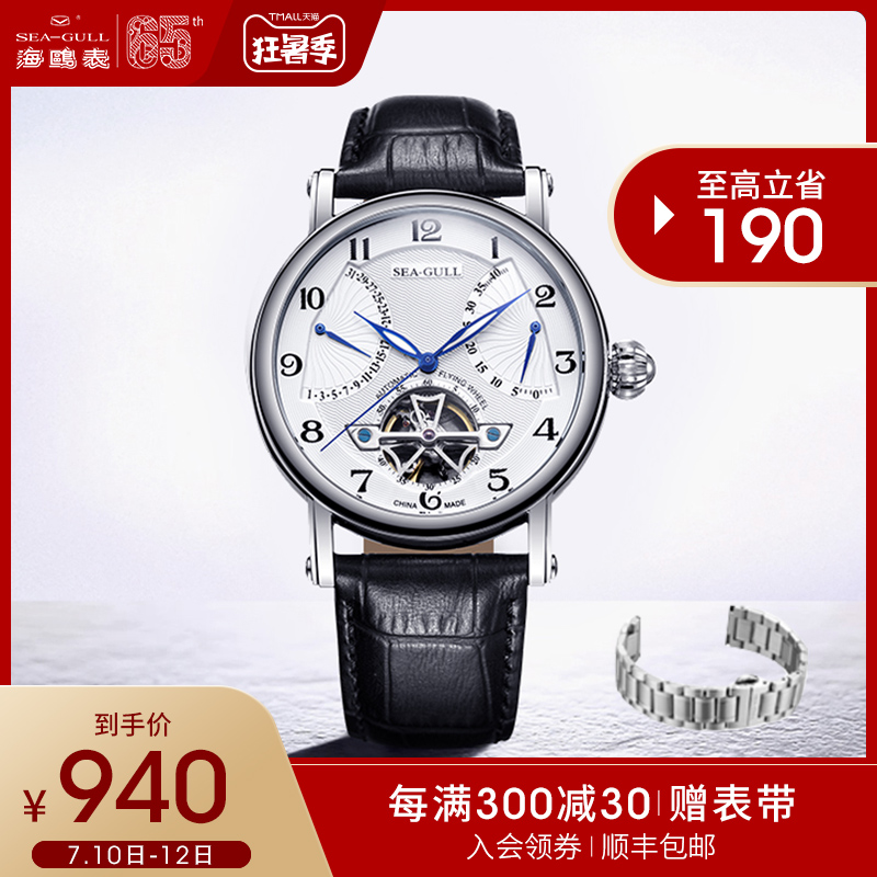 Seagull watch men's automatic mechanical watch hollow multi-functional flywheel hollow large dial man gift 317