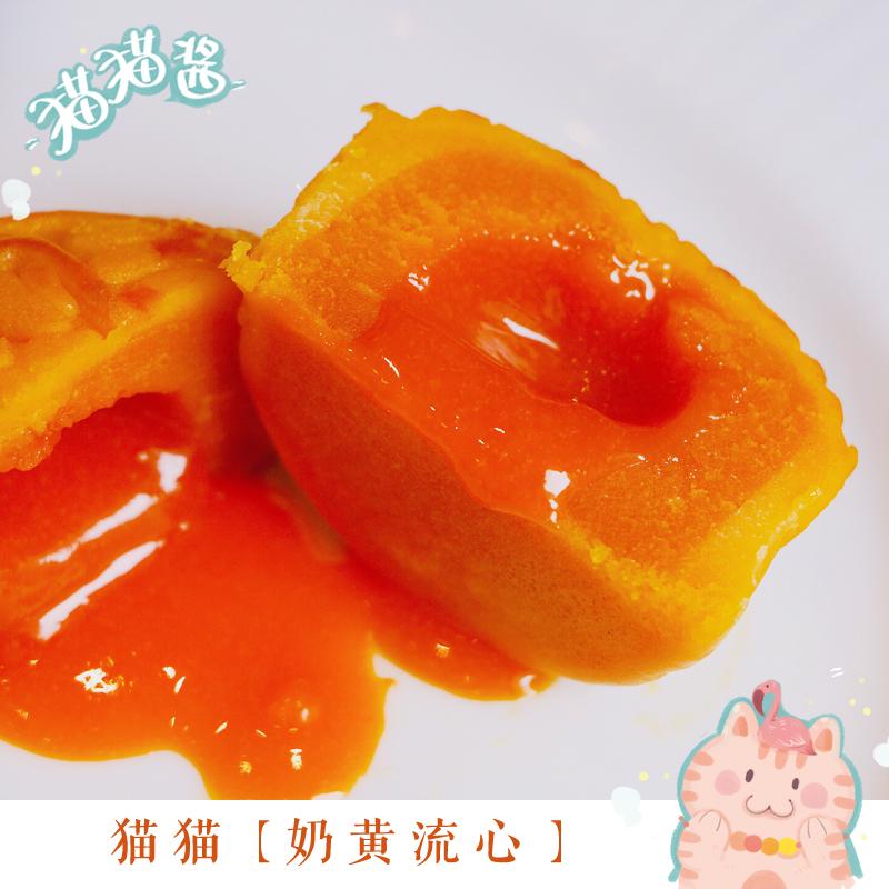 猫猫流心月饼礼盒传统港式/奶黄流
