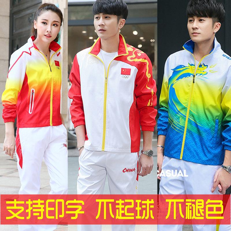 中国国家队运动服套装外套体育武术运动员国服运动会教练龙领奖服