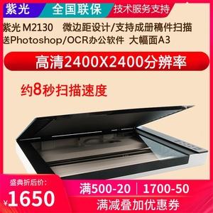 清华紫光 M2130 平板扫描仪高清彩色A3 M2120 扫描机扫图专业办公
