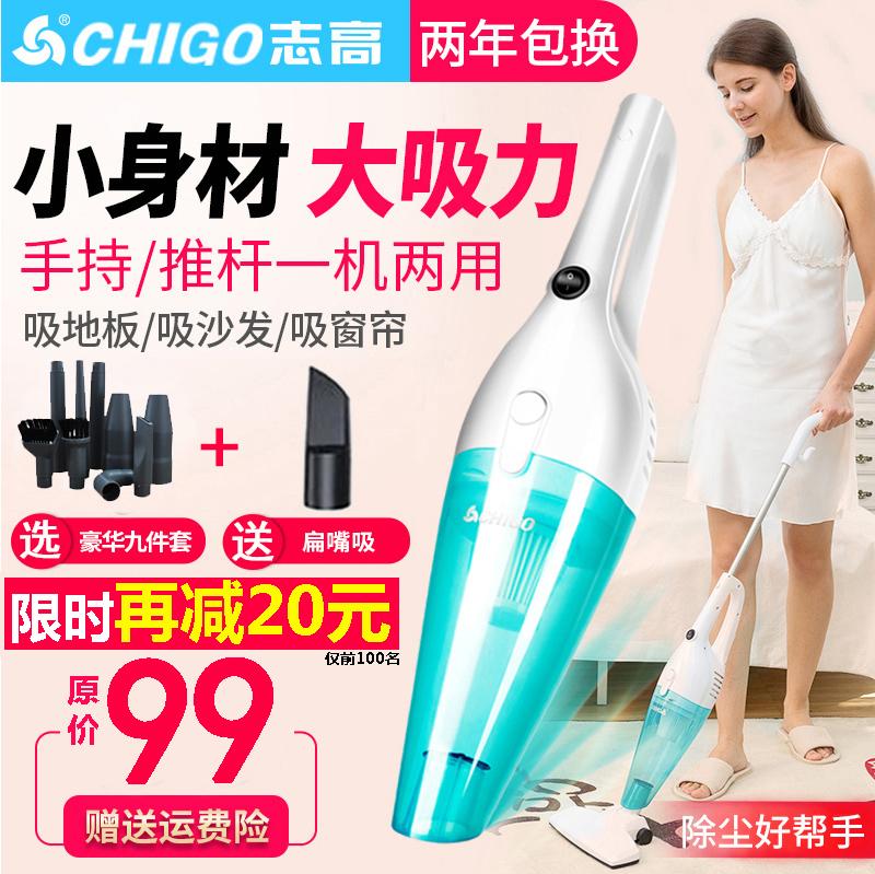 志高吸尘器手持式家用大功率强力地毯猫毛狗毛宠物小型床上除螨虫
