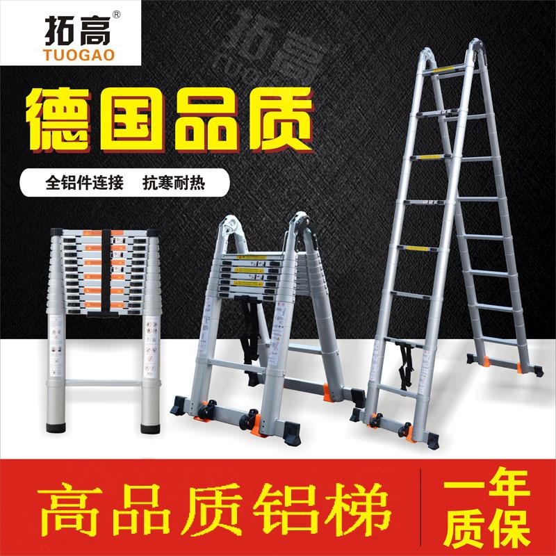 拓高全铝伸缩梯竹节梯鱼竿梯子full aluminum telescopic ladder