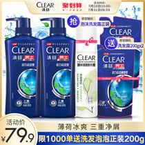 清扬洗发水露C罗男士活力运动控油薄荷冰爽去头屑洗头膏500g*2