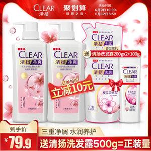 【年中狂欢】清扬清樱花露男女士洗发水去头屑洗头膏正品500g*2