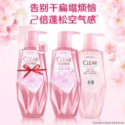 清扬植觉小粉瓶净透樱花洗发水露380ml+护发素375ml