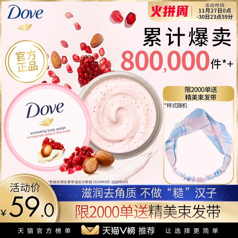 多芬身体冰激凌淇淋磨砂膏滋润乳