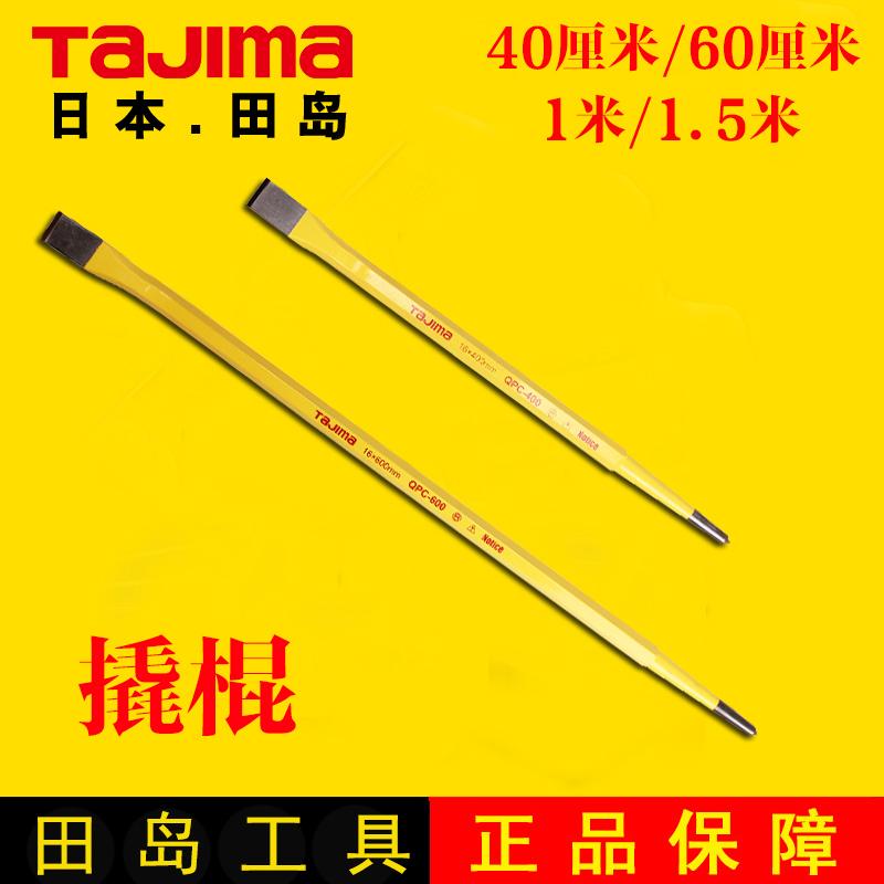 田岛工具 六角钢撬棍 撬棒 400/600/1000/1500MM撬杠消防救援工具