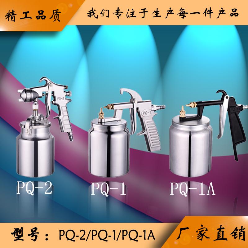 Продаётся напрямую с завода pepsi послушный PQ-2/PQ-1/PQ-1A мебель дерево устройство автомобиль пневматический окраска распылением пистолет спрей высокий распыление