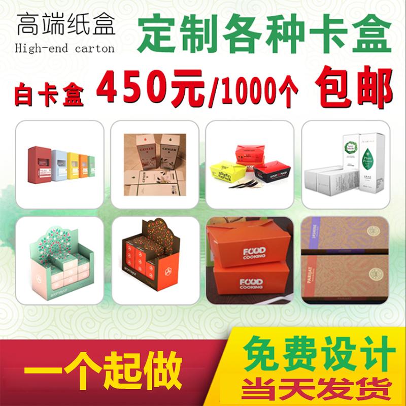 定做定制白卡盒包装盒纸盒印刷面膜盒食品化妆药品彩盒设计定做制