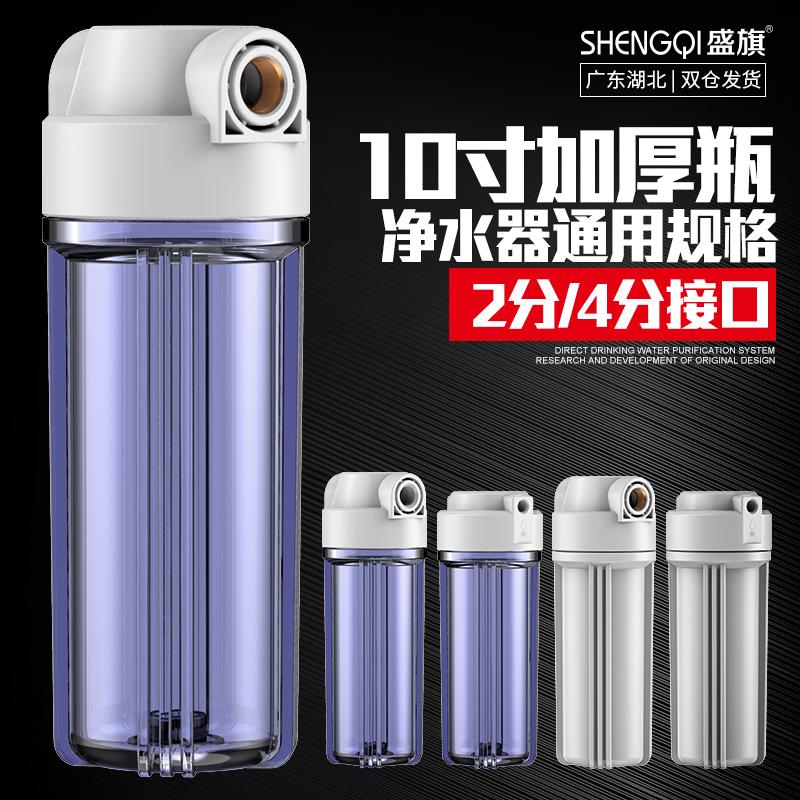 10寸滤瓶4分铜口过滤器PP棉滤芯滤桶净化外壳直饮水机净水器配件