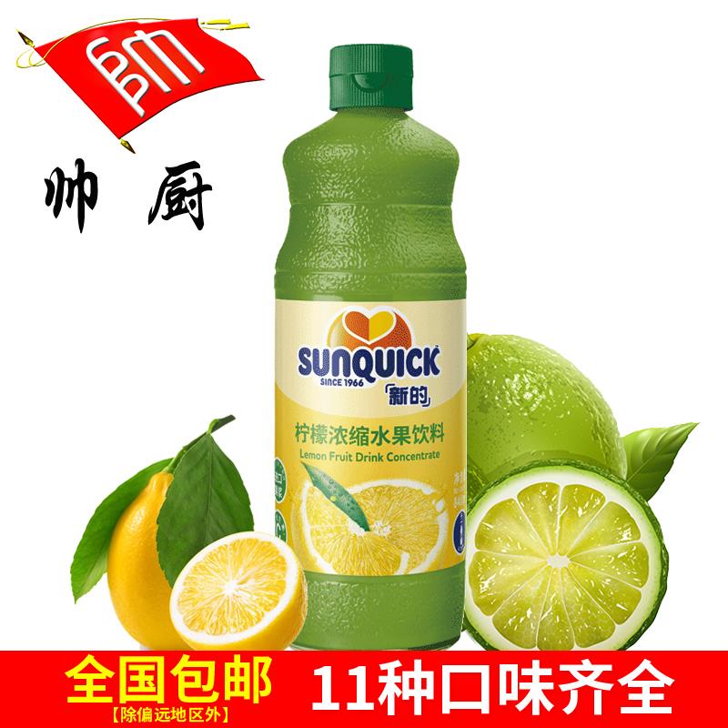 新的浓缩果汁 柠檬柳橙芒果草莓菠萝百香果黑加仑橙汁奶茶店专用